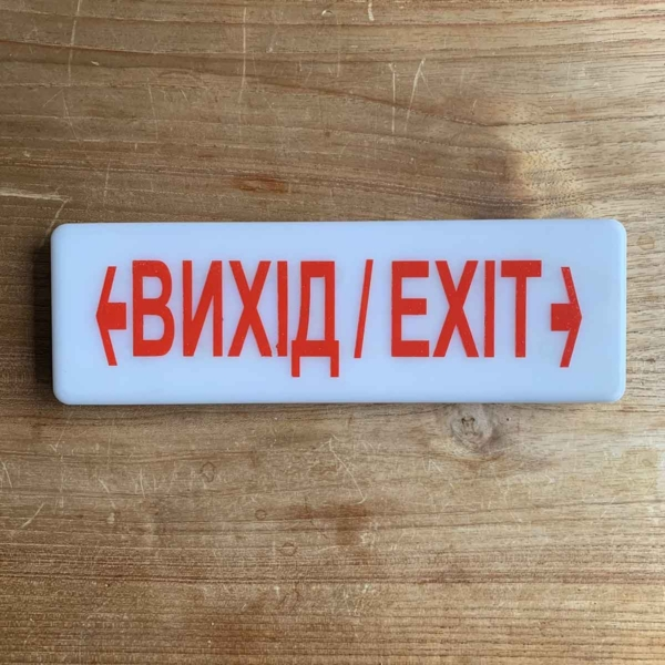 Aircraft emergency exit sign with English and Ukrainian text for sale.